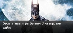 бесплатные игры Бэтмен 3 на игровом сайте
