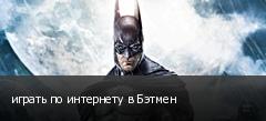 играть по интернету в Бэтмен