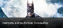 поиграть в игры Бэтмен 3 на выбор