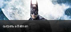 сыграть в Batman