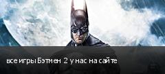 все игры Бэтмен 2 у нас на сайте