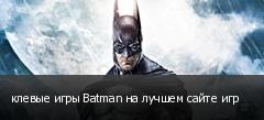 клевые игры Batman на лучшем сайте игр