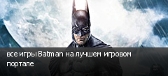 все игры Batman на лучшем игровом портале