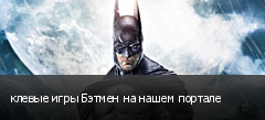 клевые игры Бэтмен на нашем портале