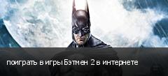 поиграть в игры Бэтмен 2 в интернете