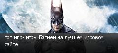 топ игр- игры Бэтмен на лучшем игровом сайте