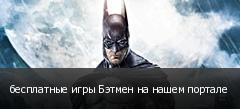 бесплатные игры Бэтмен на нашем портале