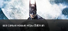 все самые новые игры Batman