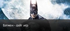 Бэтмен - сайт игр