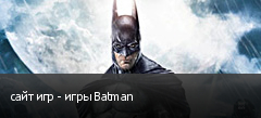 сайт игр - игры Batman