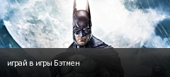 играй в игры Бэтмен