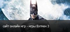 сайт онлайн игр - игры Бэтмен 3