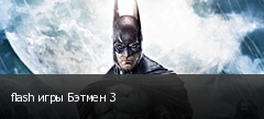 flash игры Бэтмен 3