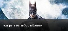 поиграть на выбор в Бэтмен