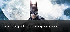 топ игр- игры Бэтмен на игровом сайте