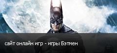 сайт онлайн игр - игры Бэтмен