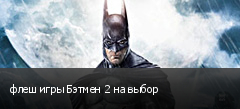 флеш игры Бэтмен 2 на выбор