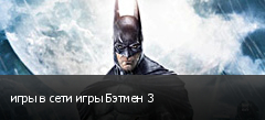 игры в сети игры Бэтмен 3