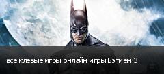 все клевые игры онлайн игры Бэтмен 3