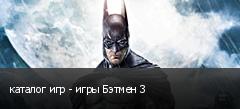 каталог игр - игры Бэтмен 3