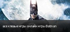 все клевые игры онлайн игры Batman