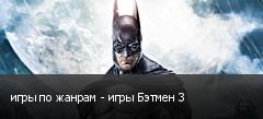 игры по жанрам - игры Бэтмен 3