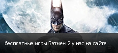 бесплатные игры Бэтмен 2 у нас на сайте