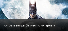 поиграть в игры Бэтмен по интернету