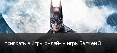 поиграть в игры онлайн - игры Бэтмен 3