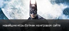 новейшие игры Бэтмен на игровом сайте