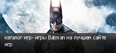 каталог игр- игры Batman на лучшем сайте игр