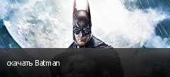 скачать Batman