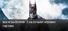 все игры Бэтмен 3 на лучшем игровом портале