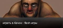 играть в Качок - flash игры
