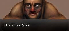 online игры - Качок