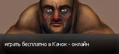 играть бесплатно в Качок - онлайн