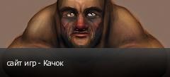 сайт игр - Качок