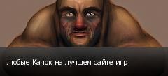 любые Качок на лучшем сайте игр
