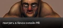 �������� � ����� ������ MR