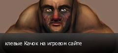 клевые Качок на игровом сайте