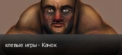 клевые игры - Качок