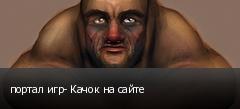портал игр- Качок на сайте