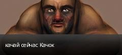 качай сейчас Качок