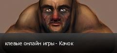 клевые онлайн игры - Качок