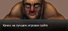 Качок на лучшем игровом сайте