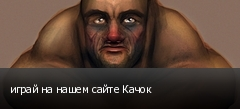 играй на нашем сайте Качок