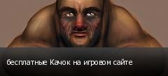 бесплатные Качок на игровом сайте