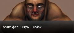 online флеш игры - Качок