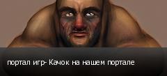 портал игр- Качок на нашем портале