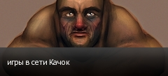 игры в сети Качок